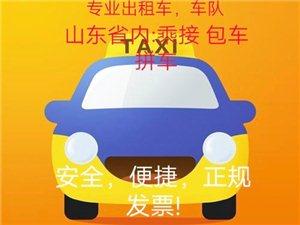 专业出租车??乘接山东省内乡镇