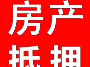 徐州房產抵押,利息8厘6