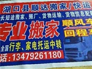 专业搬家、货车出租13479261180沈