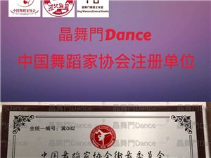 晶舞门舞蹈工作室