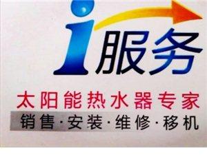 青州市太陽能水暖廚衛維修