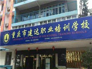 重庆区县报名塔吊指挥资格证重庆主城区统一报名地址