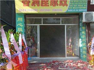 大足區香滿屋家政服務部誠招保潔員