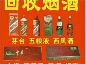 高價回收煙酒,冬蟲夏草,免費鑒定