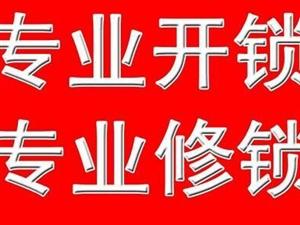 珠海市香洲區哪里有開鎖公司