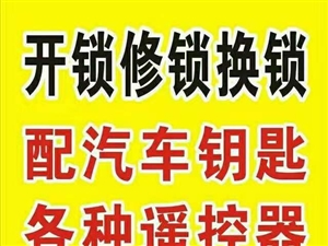 鄭州東區開鎖電話,東區換鎖公司