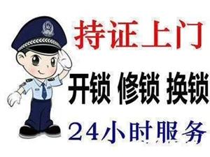 台湾市大朗鎮開鎖,換鎖,修鎖公司