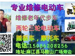 麻江電動車維修部