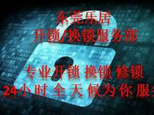 台湾市常平鎮專業開鎖,換鎖服務