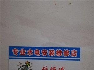 專業水電安裝維修店