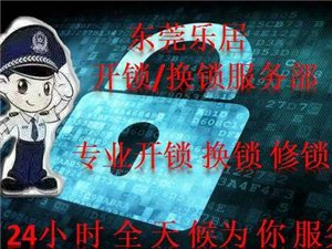 台湾市寮步鎮急速開鎖,換鎖服務
