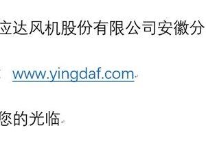 上海应达风机股份有限公司诚招代理商