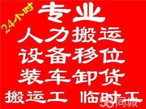 郑州专业搬运工装卸工装车卸货搬家具设备一条龙服务