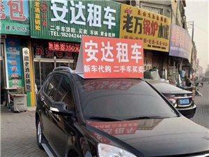 建平县安达汽车租赁有限公司