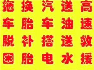 鄭州專業道路救援拖車隊流動補胎/汽車搭電/送油救援