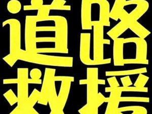 新郑港区暴雨拖车服务电话多少?新郑机场高速故障拖车