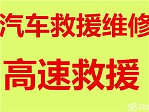 新郑市高速公路拖车服务以及高速流动补胎送油都可以,