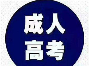 吉林省成人高考開始報名