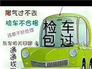 国三车主福利