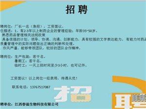 江西春溢生物科技有限公司