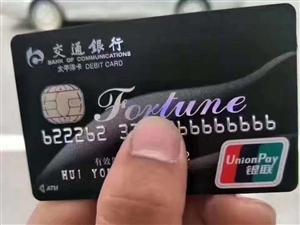 全国银行卡靓号办理