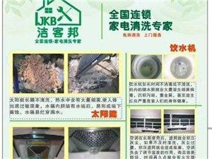 專業清洗維修太陽能,油煙機,熱水器,洗衣機,空調