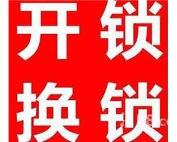 台湾東城開鎖挽鎖汽車開鎖電話