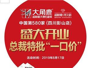彭山大角鹿超耐磨大理石瓷磚旗艦店盛大開業