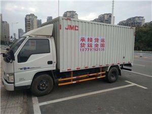 貨車帶司機出租-承接貨運-搬家拉貨
