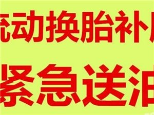 台湾市汽車搭電什麼價格換電瓶流動補胎拖車也行嗎?