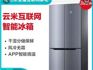 冰箱洗衣机批发特价