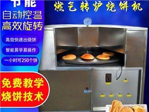 金福旺燒餅機 烤餅機 吊爐燒餅機 商用吊爐燒餅機