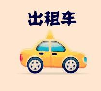 蠡县二十四小时出租车