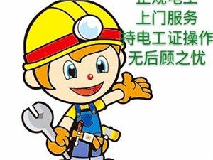 专业电工持电工证上门服务,各场所电气施工及线路维修