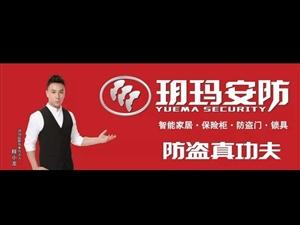 滎陽玥瑪安防智能鎖/指紋鎖安裝 售后服務