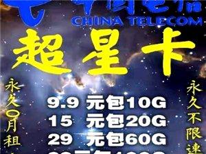 中國電信超星卡(上網卡)