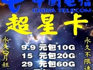 中国电信超星卡(上网卡)