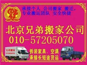 北京兄弟搬家公司 鋼琴搬運,長途搬家搬運小時工