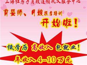 上海紅房子鞏義母嬰中心培訓月嫂安排高薪工作