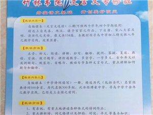 寻乌县竹林书院文言文专修班招生