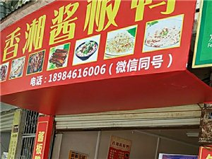 三穗香湘醬板鴨