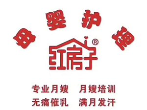 上海紅房子月嫂服務要點