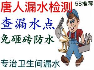 唐山市專業查漏水點,管網漏水檢測定位