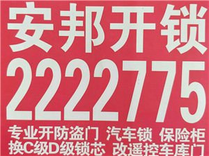 沂水各种指纹密码锁2222775