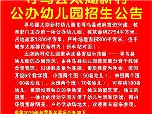 寻乌县太湖新村幼儿园(公办园)招生公告