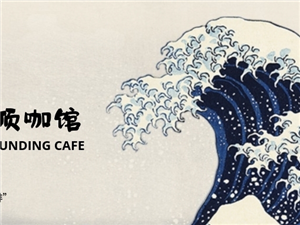 水岸云頂咖啡館
