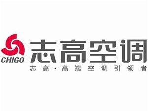 桂林志高空调售后维修电话-桂林志高空调电器服务中心