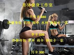 形體健身工作室