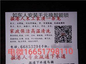 如东人换智能全能维修疏通保洁66853294