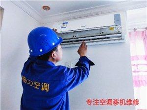專業空調移機維修加氟